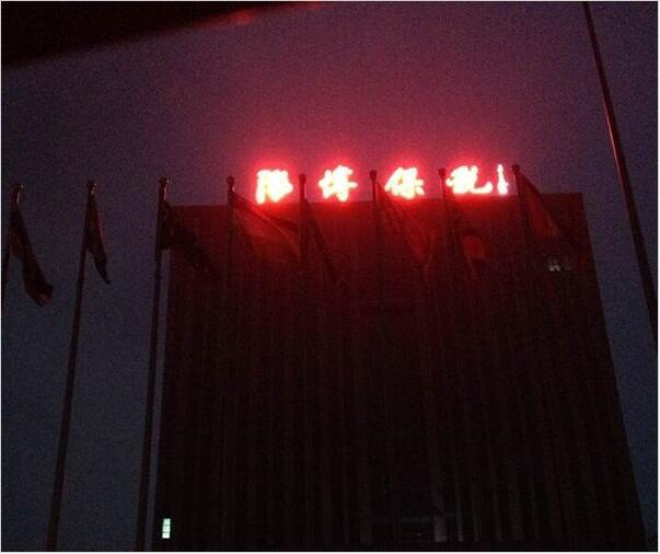 滨州淄博保税