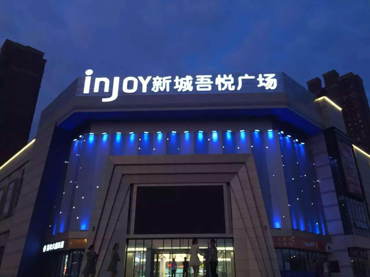 售楼处LED发光字